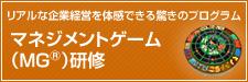 マネジメントゲーム(MG®)研修