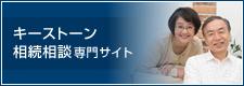 キーストーン相続相談専門サイト