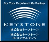 株式会社キーストーン FPコンサルタンツ ホームへ